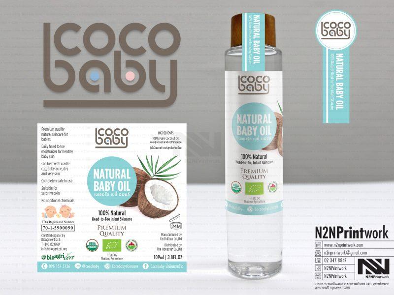 สติ๊กเกอร์ Coco Baby